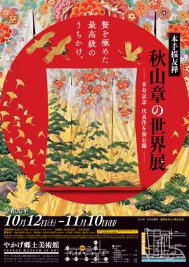 やかげ郷土美術館 特別展「本手描友禅 秋山章の世界展」